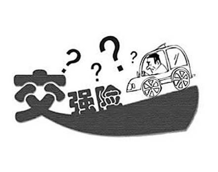 投保车险 只买交强险可以吗 保险知识 保险频道 移动平安网